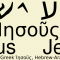 Christmas Factoid :  Jesus' Mum didn't call him Jesus